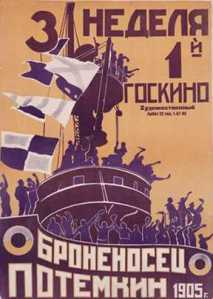 Original movie poster, Battleship Potemkin: Goskino Films